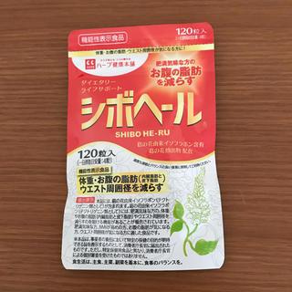 シボヘール 120粒(ダイエット食品)