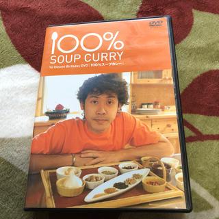 100%スープカレー DVD(舞台/ミュージカル)