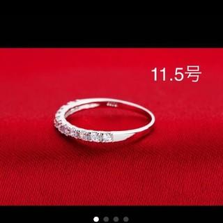 《新品》特価値下げ❗️11.5号 海外 フォーエバー ハーフ ラブ リング(リング(指輪))