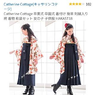キャサリンコテージ(Catherine Cottage)のキャサリンコテージ袴160・ブーツ23.5・髪飾りのセット(和服/着物)