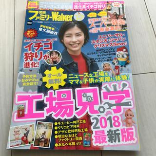 角川書店 - 関西ファミリーWalker (ウォーカー) 2017年 12月号