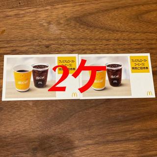 マクドナルドコーヒー 無料券2枚(フード/ドリンク券)