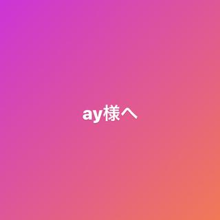 ロエベ(LOEWE)のay様専用(香水(女性用))