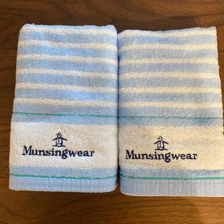 マンシングウェア(Munsingwear)の遊婆ぁ〜婆様専用 未使用 フェイスタオル2枚セット Munsingwear (タオル/バス用品)