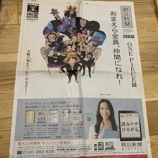 シュウエイシャ(集英社)のワンピース展 記念号外新聞(印刷物)