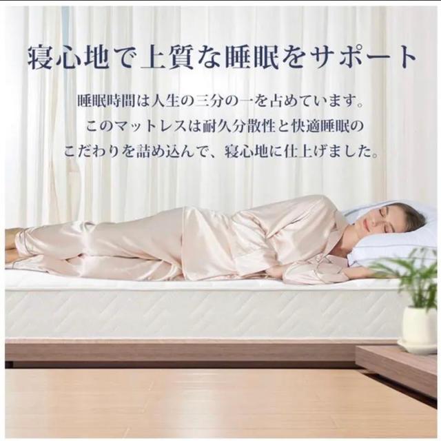 【新品】シングル 高反発3Dマットレス ポケットコイルマットレス  インテリア/住まい/日用品のベッド/マットレス(マットレス)の商品写真