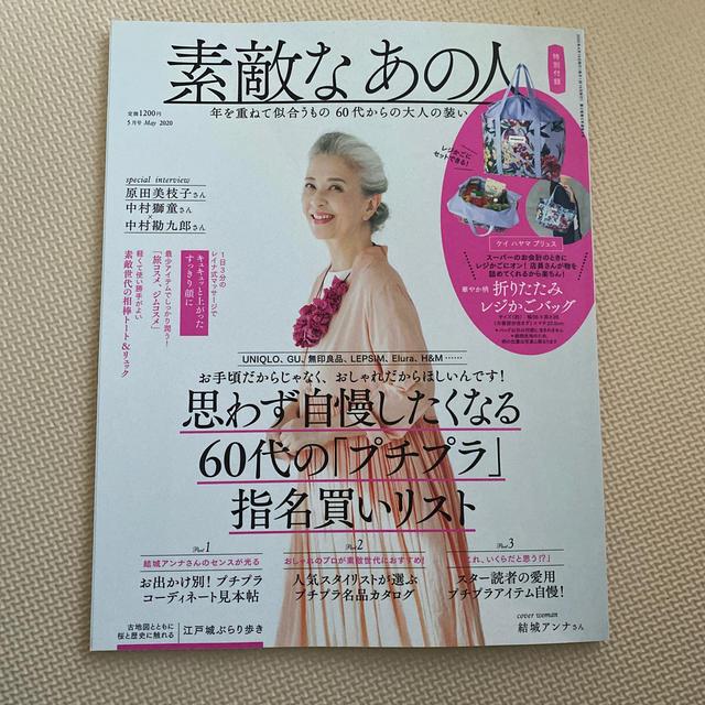 宝島社(タカラジマシャ)の素敵なあの人 2020年 05月号 エンタメ/ホビーの雑誌(その他)の商品写真