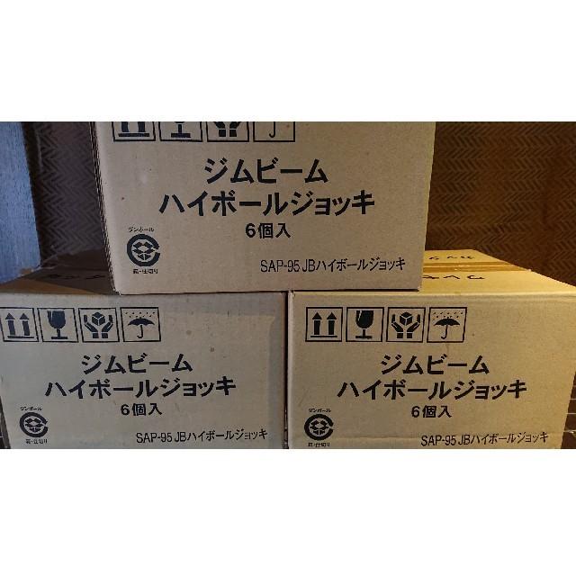 サントリー(サントリー)のジムビームハイボールジョッキ インテリア/住まい/日用品のキッチン/食器(アルコールグッズ)の商品写真