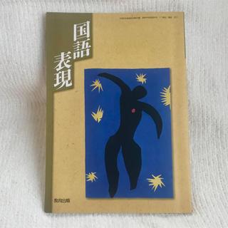 トウキョウショセキ(東京書籍)の最安値🌟東京書籍 国語表現(語学/参考書)
