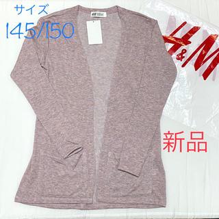 H&M - 【新品】H&M キッズ カーディガンサイズ145/150