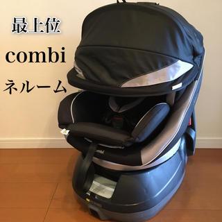combi - 【清掃済♡回転式】combi ネルーム  回転式チャイルドシート 新生児〜
