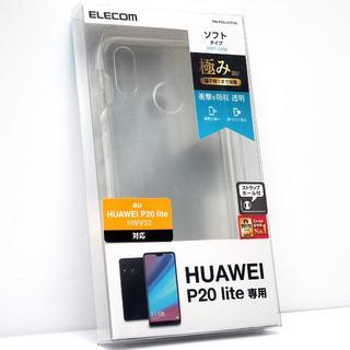 HUAWEI P20 lite 用 TPU ソフトケース 極み クリア(Androidケース)