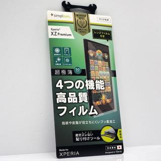 XperiaXZ Premium 用 クリア光沢 液晶保護フィルム(保護フィルム)