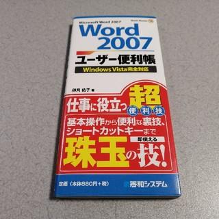 マイクロソフト(Microsoft)のWord 2007 ユ-ザ-便利帳  Windows Vista完全対応(コンピュータ/IT)