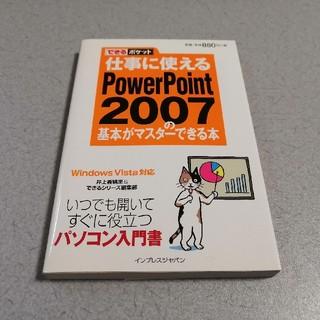 マイクロソフト(Microsoft)の仕事に使えるPowerPoint 2007の基本がマスタ-できる本 Window(コンピュータ/IT)