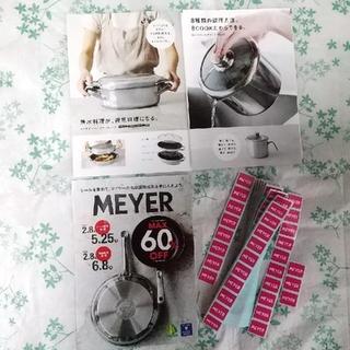 マイヤー(MEYER)の大量 120枚  シール マイヤー  MEYER いなげや 母の日 プレゼント(ショッピング)