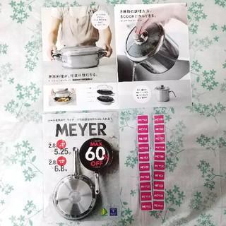 マイヤー(MEYER)の大量 30枚  シール マイヤー  MEYER いなげや 母の日 プレゼント(ショッピング)