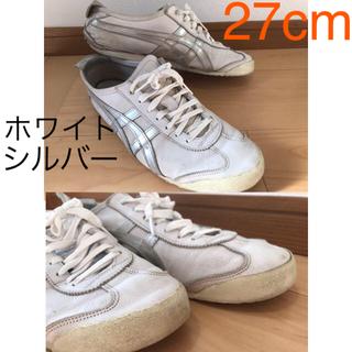 オニツカタイガー(Onitsuka Tiger)の週末限定SALE‼️オニツカタイガースニーカー 27cm★ホワイト シルバー(スニーカー)