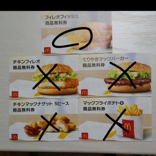 マクドナルドフィレオフィッシュ無料券(フード/ドリンク券)