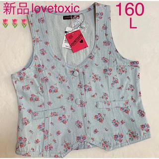 ラブトキシック(lovetoxic)の新品❤️lovetoxicラブトキシック花柄ベスト160 L(ジャケット/上着)