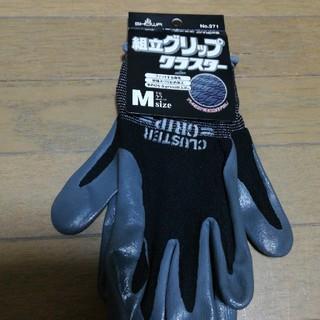 ゴム手袋 グリップクラスター 黒 (その他)