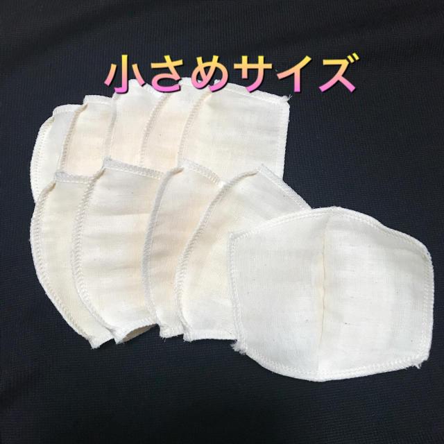 小顔マスク使い捨て,ハンドメイド 小さめ立体インナー 10枚の通販