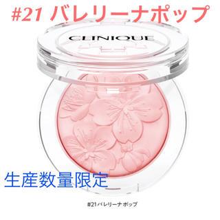クリニーク(CLINIQUE)の生産数量限定 クリニーク チークポップ バレリーナポップ(チーク)