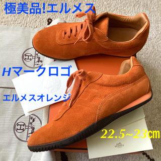エルメス(Hermes)の極美品!エルメスオレンジ Hマークロゴ スニーカー 22.5~23㎝(スニーカー)