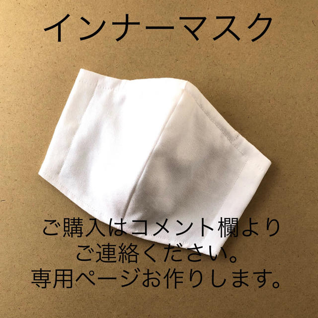 超立体マスク個包装,【makana様専用】の通販
