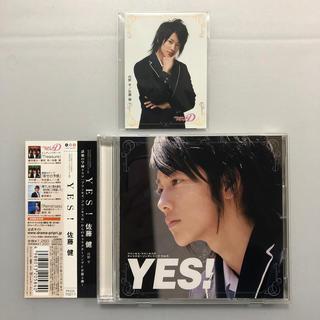プリンセス・プリンセスD キャラクターソングシリーズ Vol.5 YES 佐藤健