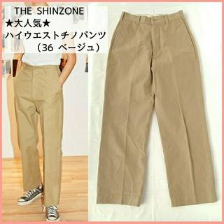 Shinzone - 【本日までお値下げ】【大人気】ザ シンゾーン★ハイウエストチノパンツ