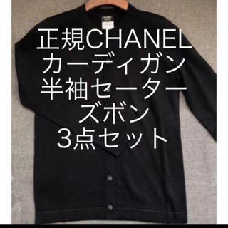 シャネル(CHANEL)の値下げ❣️ 新品未使用❗️正規シャネル制服一式3点セット(セット/コーデ)