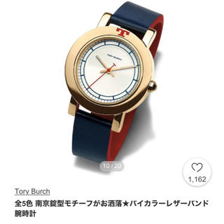トリーバーチ(Tory Burch)のさき様専用トリーバーチ TORY BURCH バイカラー腕時計(腕時計)