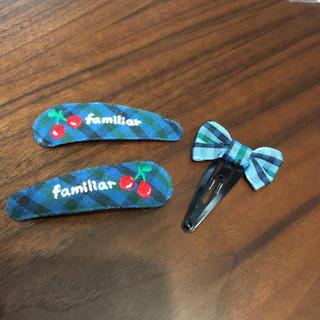 ファミリア(familiar)のファミリア パッチンどめ3コセット(ファッション雑貨)