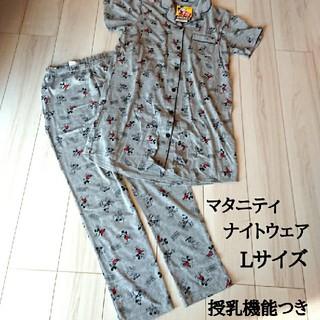 ディズニー(Disney)の授乳機能つき♡マタニティパジャマ♡ディズニー♡ミッキー(マタニティパジャマ)