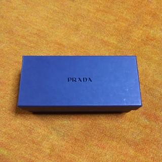 PRADA - PRADA  サングラス 外箱のみ