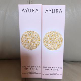 アユーラ(AYURA)のアユーラ fサインディフェンス バランシングプライマー プレミアム 2本セット(化粧水/ローション)