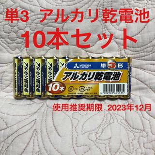 ミツビシデンキ(三菱電機)の単3アルカリ乾電池  MITUBISHI ELECTRIC製  10本セット(バッテリー/充電器)