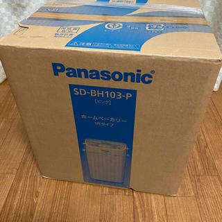 Panasonic - Panasonic ホームベーカリー SD-BH103-P