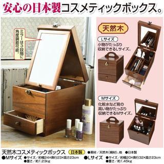 日本製  天然木コスメティックボックス M、L(メイクボックス)