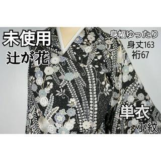 未使用 辻が花【単衣】雪輪 小紋 正絹 金彩 黒 白 紫 495(着物)