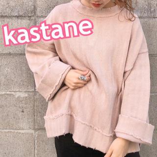 Kastane - kastane ❤︎ ヘリンボーン裏毛ダメージプルオーバー 新品【¥6490】