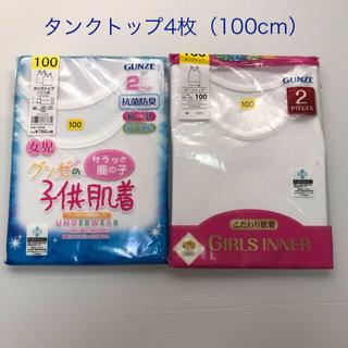 グンゼ(GUNZE)の新品☆ グンゼ 子供肌着 タンクトップ 2枚組 2セット(100cm)(下着)