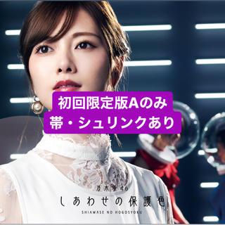 ノギザカフォーティーシックス(乃木坂46)のしあわせの保護色 初回限定版A(アイドル)