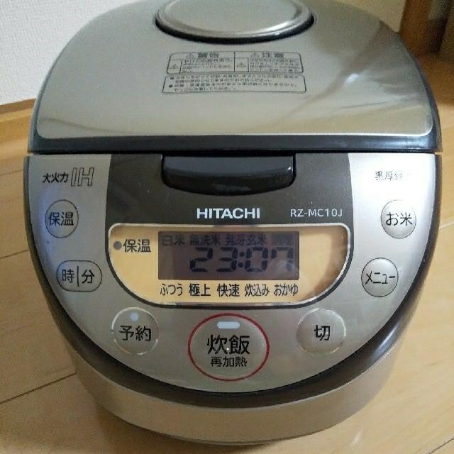 日立(ヒタチ)のHITACHI 大火力IH炊飯器 スマホ/家電/カメラの調理家電(炊飯器)の商品写真