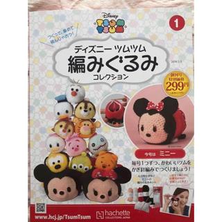 ディズニー(Disney)のディズニーツムツム 編みぐるみ コレクション 1(あみぐるみ)