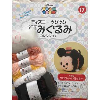 ディズニー(Disney)のディズニーツムツム 編みぐるみ コレクション 17(あみぐるみ)