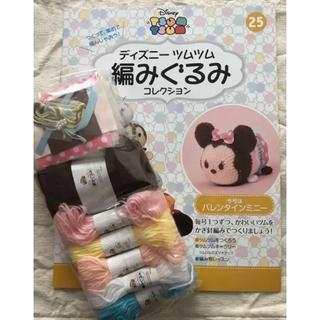 ディズニー(Disney)のディズニーツムツム 編みぐるみ コレクション 25(あみぐるみ)