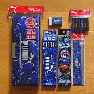 PUMA - 【新品】プーマ 筆箱 かきかた鉛筆 2B 消しゴム  等 文房具 6点セット