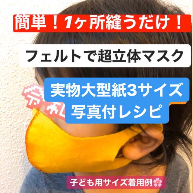 【超簡単】ゴム不要❣️立体ますくの作り方❣️実物大型紙付き❣️3サイズ❣️   の通販
